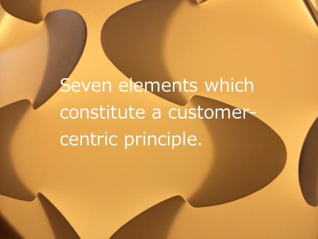 「顧客中心の文化」を構成する7つの要素