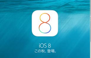 iOS8Beta~ほぼリアルタイムに話し言葉を書き起こしてくれる機能。便利そう〜